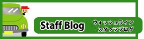 ウォッシュライン スタッフブログ