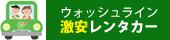レクサスRCF フィニッシュ! | ウォッシュラインのレンタカー